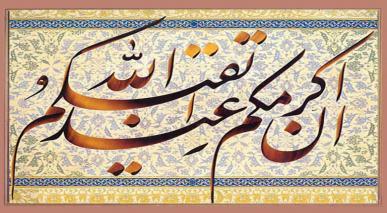 جنت صرف اللہ کے بندوں کے لئے ہے