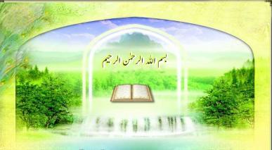 بسم اللہ الرحمن الرحیم اور جنت کی حور و قصور