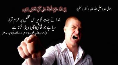 خدا نے جنت کس پر حرام کی ہے