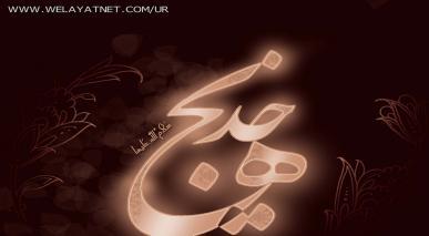 اسلام کی خاتونِ اول اورنبی اکرم کی زوجہٴ اول