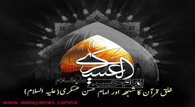 خلق قرآن کا شبھہ اور امام حسن عسکری(علیہ السلام)