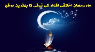 ماہ رمضان اخلاقی اقدار کی ترقی کا بہترین موقع