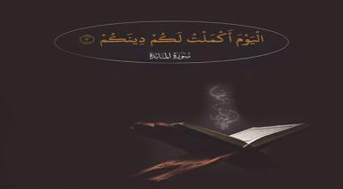 اکمال دین اور کفر کا رابطہ امام رضا(علیہ السلام) کی نظر میں