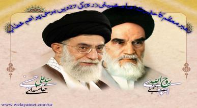 رہبر معظم کا حضرت امام خمینی (رہ) کی 27ویں برسی پر اہم خطاب