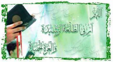 کیا امام زمانہ(عجل اللہ تعالی فرجہ الشریف) جدید دین لیکر آئینگے