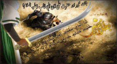 جنگ خیبر اور حضرت علی بن ابی طالب (علیہ السلام)