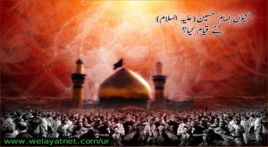 کیوں امام حسین(علیہ السلام) نے قیام کیا؟