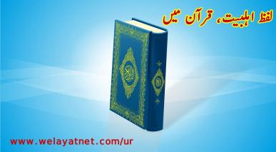 لفظ اہلبیت، قرآن میں