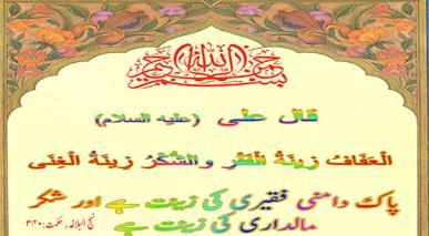 اللہ کے عذاب سے کون محفوظ رہتا ہے