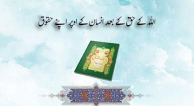 اللہ کے حق کے بعد انسان کے اوپر اپنے حقوق