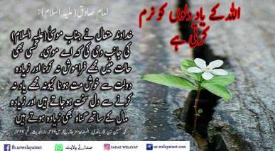 اللہ کے یاد دلوں کو نرم کرتی ہے