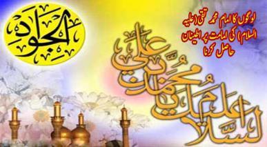 لوگوں کا امام محمد تقی(علیہ السلام) کی امامت پر اطینان حاصل کرنا