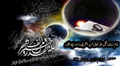 امام زمانہ(عجل اللہ تعالی فرجہ الشریف) اور لیلۃ القدر