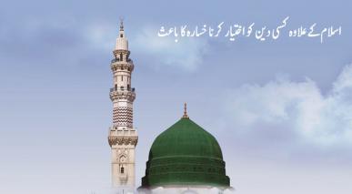 اسلام کے علاوہ کسی دین کو اختیار کرنا خسارہ کا باعث