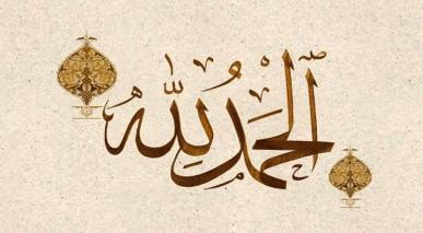 اللہ کی حمد اور مدح کرنے سے مخلوق کی عاجزی