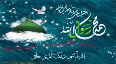 رسول اکرم(صلی اللہ علیہ و آلہ سلم) اور قرآن مجید