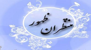 حضرت امام زمانہ (عج) کی نصرت کے چند طریقے (۱)