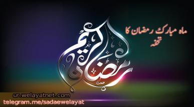 ماہ مبارک رمضان کا تحفہ