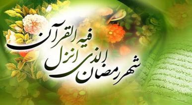 ماہ مبارک رمضان کو اللہ کا مہینہ کیوں کہا جاتا ہے؟