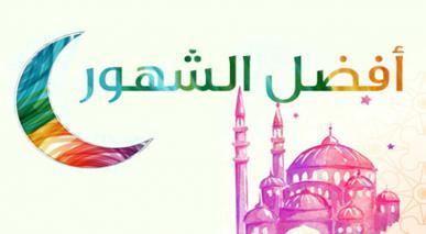 ماہ رمضان کو کیوں سب سے افضل مہینہ کہا گیا ہے