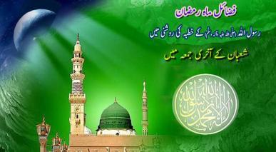 فضائل ماہ رمضان رسول اللہ (ص) کے خطبہ کی روشنی میں
