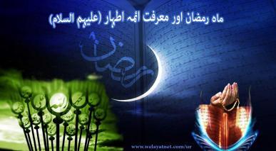 ماہ رمضان اور معرفت ائمہ اطہار (علیہم السلام)