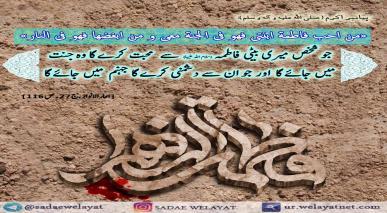 حضرت زہرا سلام اللہ علیہا کی محبت کا اثر