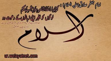 عمل کے ذریعہ اسلام کی دعوت