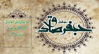امام صادق (علیہ السلام) کی علمی و ثقافتی جدوجہد کا سیاست سے تعلق