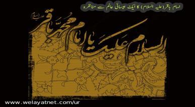 امام باقر(علیہ السلام) کا ایک عیسائی عالم سے مناظرہ