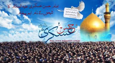 امام حسن عسکری علیہ السلام کا شیعوں کے نام اہم پیغام