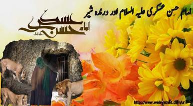 امام حسن عسکری علیہ السلام اور درندہ شیر