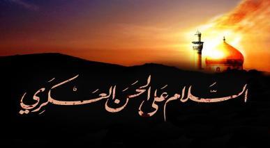 امام حسن عسکری(علیہ السلام) اور خدا کا خوف