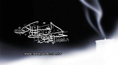 فرقۂ واقفیہ اور امام حسن عسکری(علیہ السلام)
