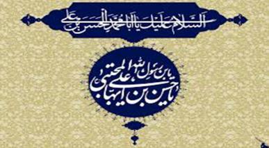 امام حسن(علیہ السلام) اور خدا کی عبادت