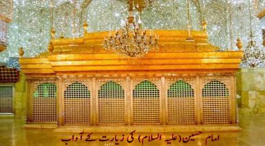امام حسین(علیہ السلام) کی نظر میں خدا کی رضایت