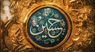 امام حسین(علیہ السلام) کے اخلاق کا ایک نمونہ