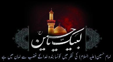 امام حسین(علیہ السلام) کی نظر میں کونسا بندہ خدا کے غضب سے امان میں ہے