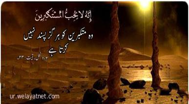 امام حسین(علیہ السلام) مسکینوں کےساتھ