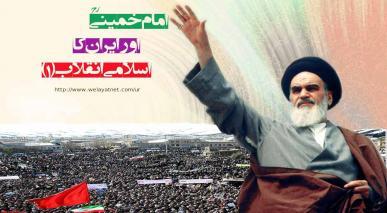 امام خمینیؒ اور ایران کا اسلامی انقلاب(۱)