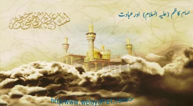 امام کاظم (علیہ السلام)  اور عبادت
