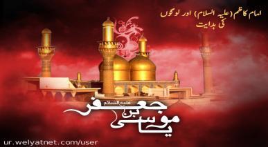 امام کاظم(علیہ السلام) اور لوگوں کی ہدایت