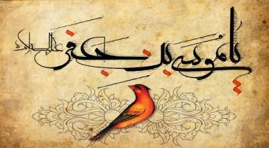 امام کاظم(علیہ السلام) اور نھی عن المنکر