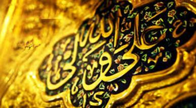 امام علی(علیہ السلام) کی امامت امام زمانہ(عجل اللہ تعالی فرجہ الشریف )کی زبانی