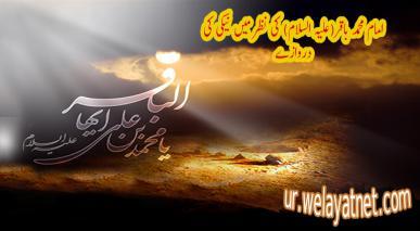 امام محمد باقر(علیہ السلام) کی نظر میں نیکی کی دروازے