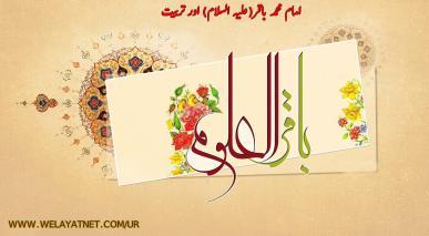 امام محمد باقر(علیہ السلام) اور تربیت