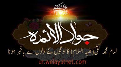 امام محمد تقی(علیہ السلام) کا لوگوں کے دلوں سے باخبر ہونا