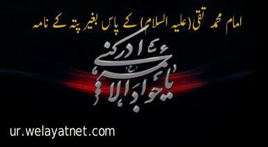 امام محمد تقی(علیہ السلام) کے پاس بغیر پتہ کے نامہ