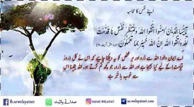 امام موسی کاظم(علیہ السلام) کی نظر میں نفس کا محاسبہ