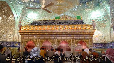 امام صادق(علیہ السلام) کی دعا امام حسین(علیہ السلام) کے زائرین کے لیئے